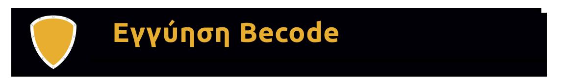 Εγγύηση Becode