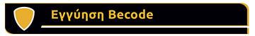 eguisi-becode-360x52px